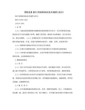【精选】浙江省园林绿化技术规程(试行).doc