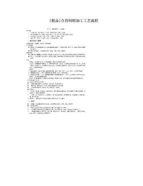 [精品]合营饲料加工工艺流程.doc