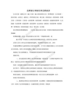 竞聘银行理财经理竞聘演讲.doc