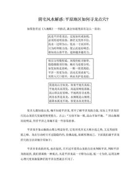 阴宅风水解惑:平原地区如何寻龙点穴?.doc