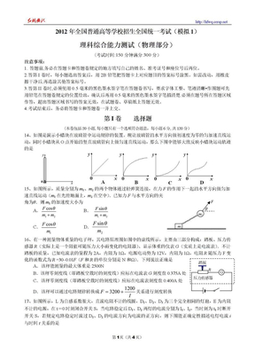 2012年全国普通高等学校招生全国统一考试(模拟1)理综物理部分试题及答案.doc