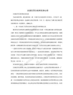 注册信贷分析师培训心得.doc