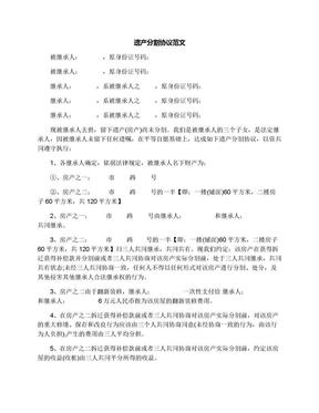 遗产分割协议范文.docx