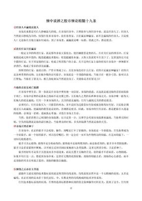 缠中说禅精髓十九条及图解经典(打印版)d.doc