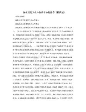 深化医药卫生体制改革心得体会 (精简版).doc