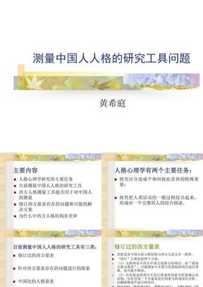 黄希庭-测量中国人人格的研究工具问题.ppt