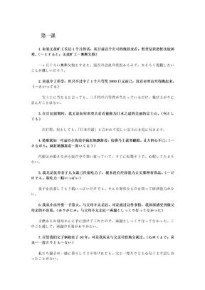 日语综合教程第五册课后练习答案.doc