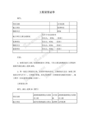 工程量签证单模板.doc