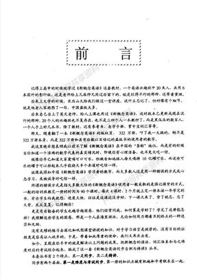 新概念英语同步自测与精讲__2.pdf