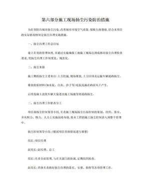 施工现场扬尘污染防治措施.doc