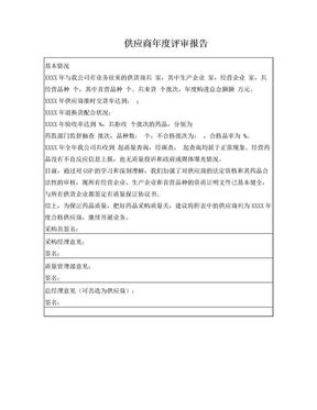 供应商年度评审报告.doc