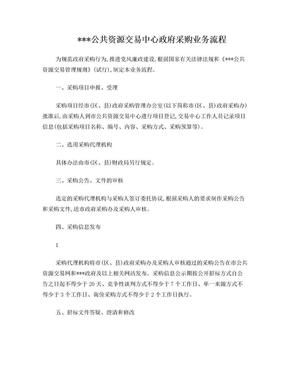 政府采购业务流程.doc