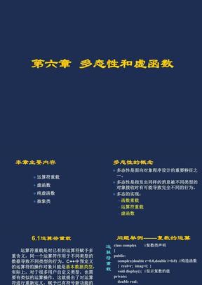 第6章 多态性和虚函数.ppt