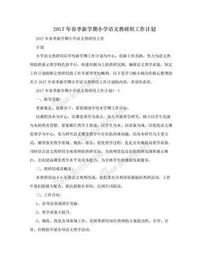 2017年春季新学期小学语文教研组工作计划.doc