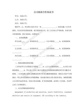 公司股份合作协议书.doc