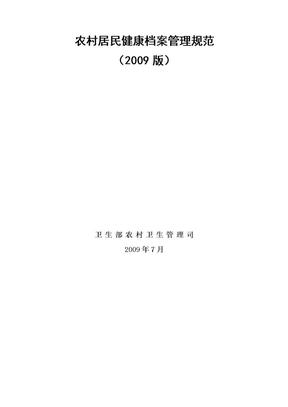 农村居民健康档案管理规范(2009年版).doc