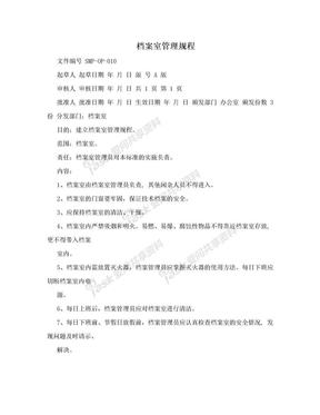 档案室管理规程.doc