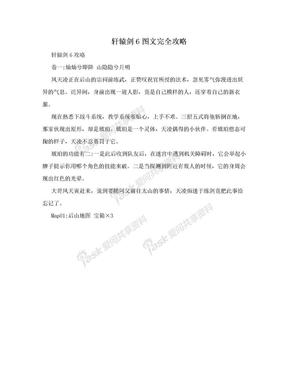 轩辕剑6图文完全攻略.doc