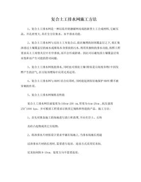 复合土工排水网施工方法.doc