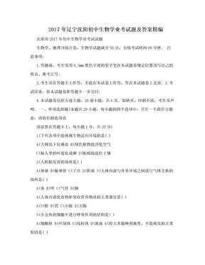 2017年辽宁沈阳初中生物学业考试题及答案精编.doc