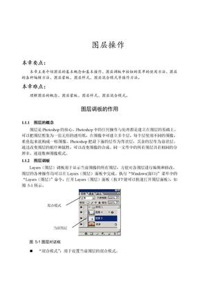 中文版Photoshop_CS_实用教程——第5章_图层.doc