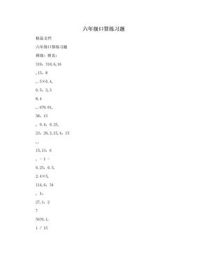 六年级口算练习题.doc