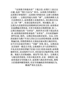 反邪教手抄报内容.doc