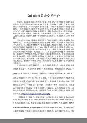 如何选择黄金交易平台_修改.doc