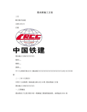 漫水桥施工方案.doc