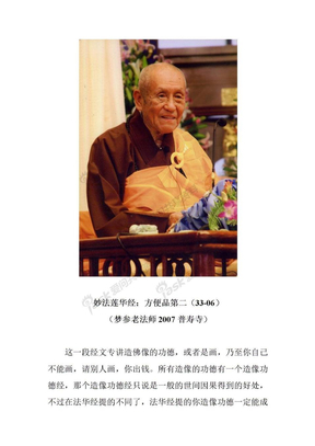 梦参老和尚:法華經第06-10讲.doc