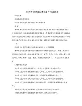 山西省企业突发环境事件应急预案.doc