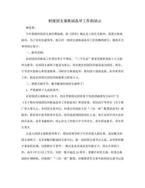 村级团支部换届选举工作的请示.doc