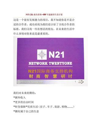 网络21成功系统.doc