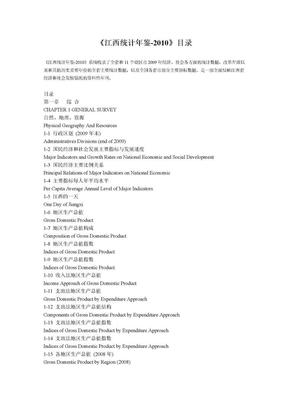 江西统计年鉴2010目录.doc