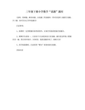 """浙教版三年级下册小学数学""""说题""""题库.doc"""