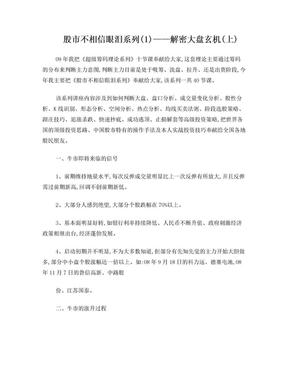 股市不相信眼泪系列(1)——解密大盘玄机.doc