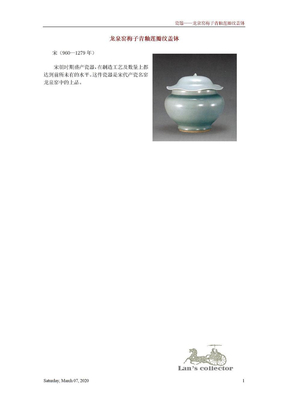 龙泉窑梅子青釉莲瓣纹盖钵.doc