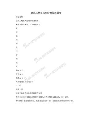 建筑工地重大危险源管理制度.doc
