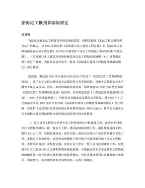 沿海港口水工工程定额编制说明及规定.doc