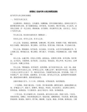 徐晋如论当代学人诗之特质及源流.docx