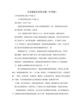 九年级家长会发言稿(中考前).doc