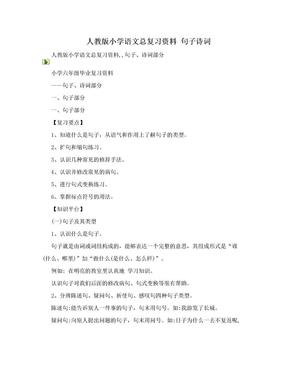 人教版小学语文总复习资料 句子诗词.doc
