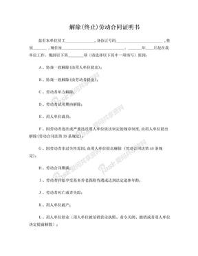 解除(终止)劳动合同证明书.doc