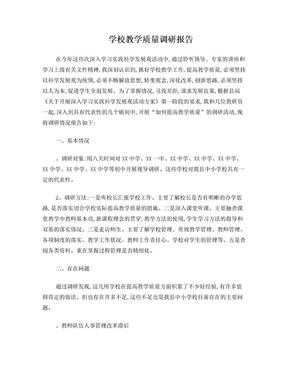 学校教学质量调研报告.doc