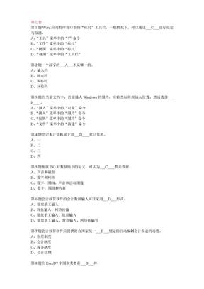 会计从业资格考试7.doc