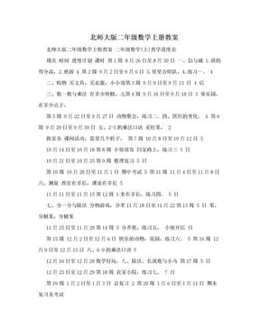 北师大版二年级数学上册教案.doc