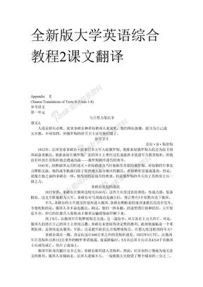 全新版大学英语综合教程4课文翻译.doc