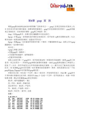 《LINUX与UNIX SHELL编程指南》008.doc
