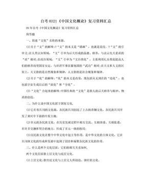 自考0321《中国文化概论》复习资料汇总.doc