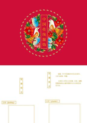 中国传统服饰.ppt
